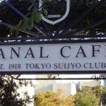 カナルカフェ/ お濠の静けさが漂うおしゃれな水上レストラン