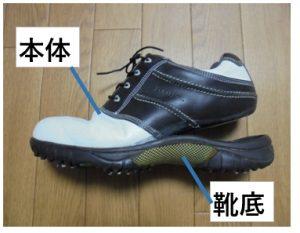 靴の説明画像