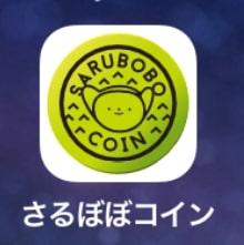 さるぼぼアプリ