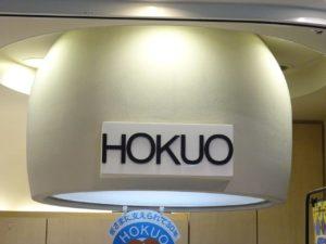 hokuo2