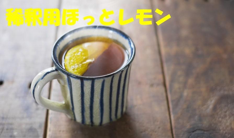 ほっとレモン